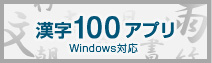 Kanji 100 Application for Windows