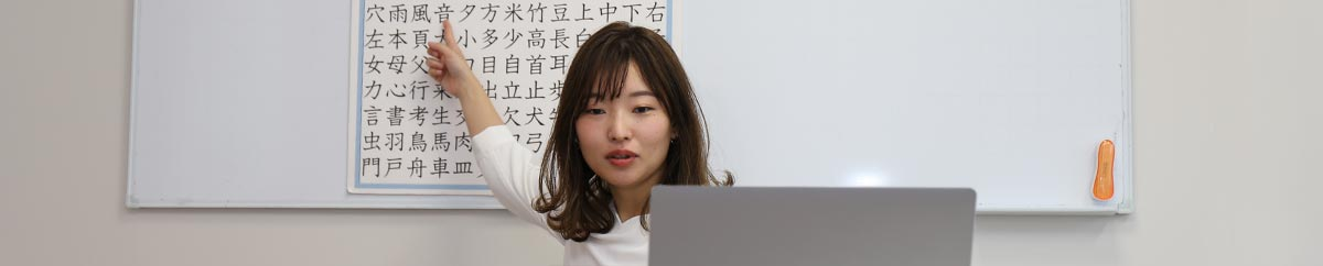 Online Japanese Courses